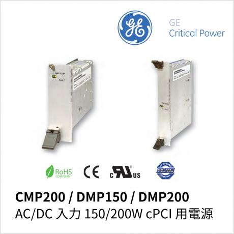 cPCI 用電源 CMP200 / DMP150 / DMP200