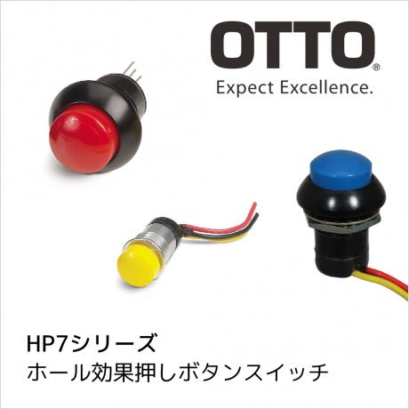 OTTO Engineering 社製ホール効果押しボタンスイッチ (HP7 シリーズ)