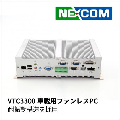 VTC3300 車載用ファンレスPC