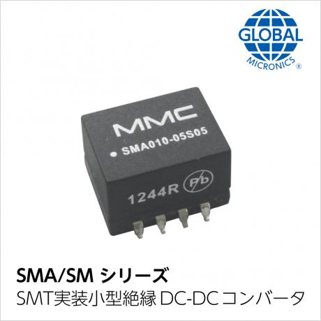 グローバルマイクロニクスの SMA シリーズ