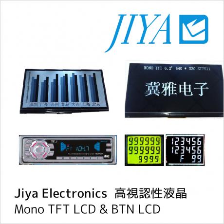 Jiya 社製高視認性液晶 Mono TFT LCD & BTN LCD 製品