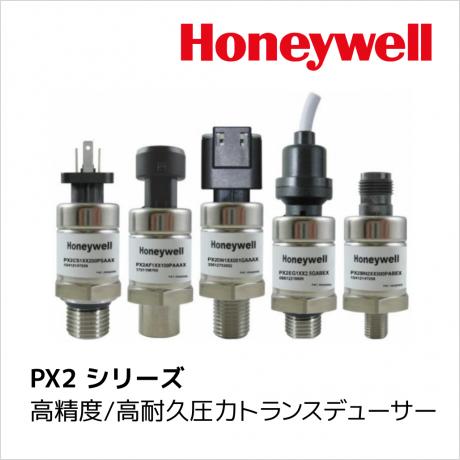 高精度/高耐久 圧力トランスデューサー PX2 シリーズ
