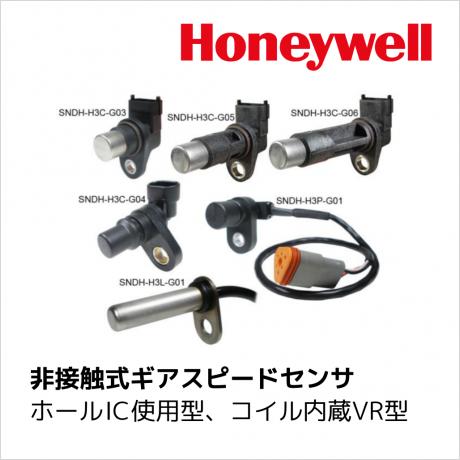 ハネウェル社 SNDH-H スピードセンサシリーズ