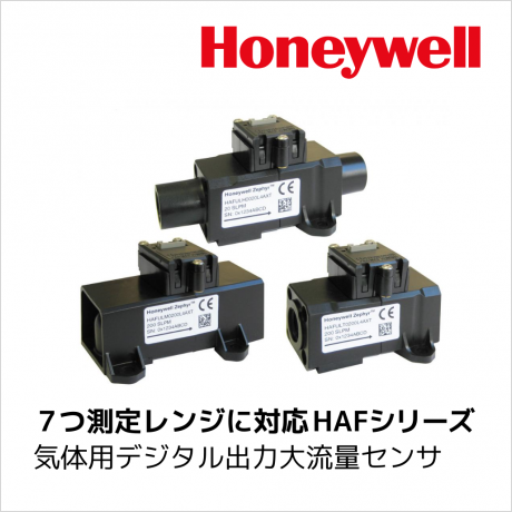 Honeywell 社製高精度流量センサ Zephyr HAF シリーズ