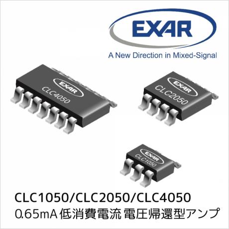 CLC1050/CLC2050/CLC4050 0.65mA 低消費電流 電圧帰還型アンプ
