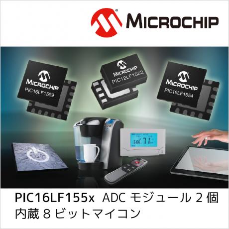 Microchip 社の PIC16LF155x ADC モジュール 2 個内蔵 8 ビットマイコ