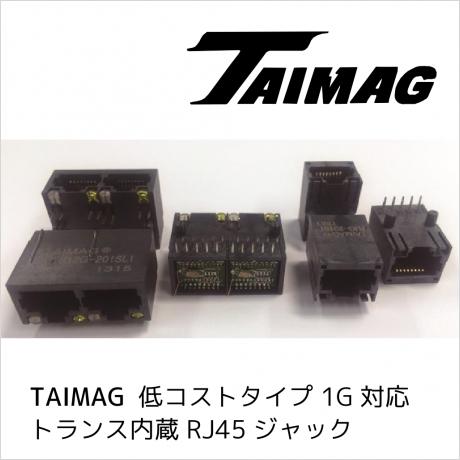 TAIMAG 社製ローコストタイプ 1G 対応トランスフォーマー内蔵 RJ45 ジャック