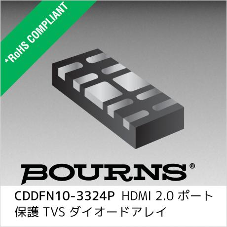 Bourns 社製 CDDFN10-3324P HDMI 2.0 ポート保護 TVS ダイオードアレイ