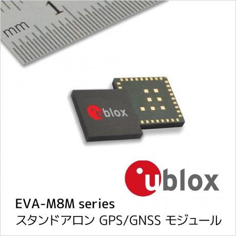 u-blox 社製超小型スタンドアロン GPS/GNSS モジュール EVA-M8M シリーズ