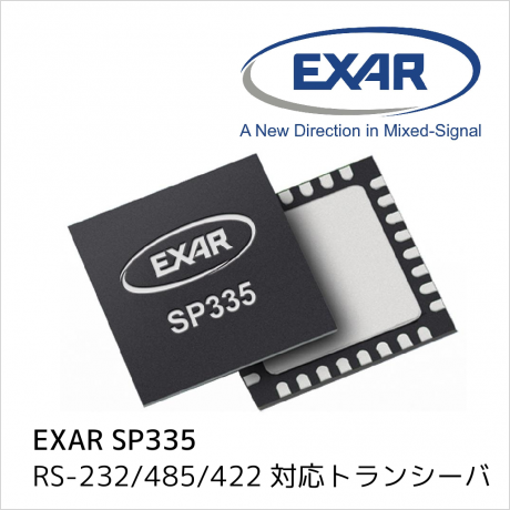 EXAR 社製マルチプロトコル トランシーバ SP335E