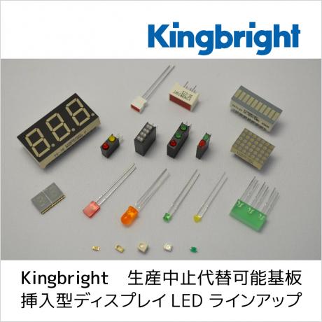 Kingbright 社の豊富な基板挿入型ディスプレイ LED ラインナップ