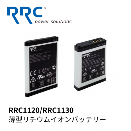 RRC 社製高機能薄型リチウムイオンバッテリー RRC1120/RRC1130