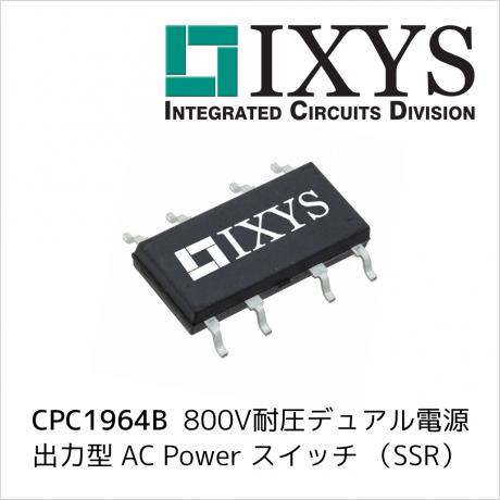 IXYS 社製 800V 耐圧 デュアル電源 SCR 出力型 AC Power スイッチ (SSR) CPC1964B