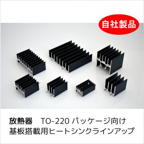 グローバル電子 TO-220 パッケージ向け基板搭載用ヒートシンク