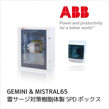 雷サージ対策 樹脂筐体製 SPD ボックス GEMINI & MISTRAL65 シリーズ