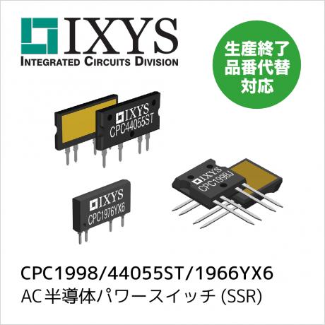 IXYS ICD 社ソリッドステートリレー (SSR)/AC 半導体パワースイッチ
