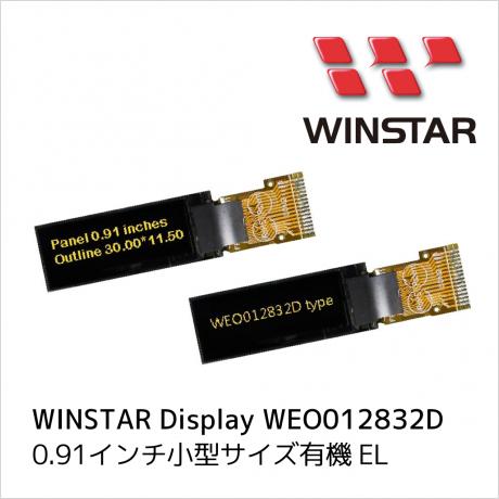WINSTART Display 社製 0.91 インチ小型有機 EL (WEO012832D)