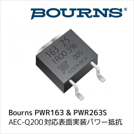 Bourns 社製 AEC-Q200 対応表面実装パワー抵抗 PWR163 & PWR263S
