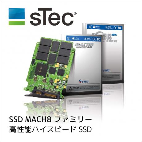 STEC 社製高性能ハイスピード SSD MACH8 ファミリーラインナップ