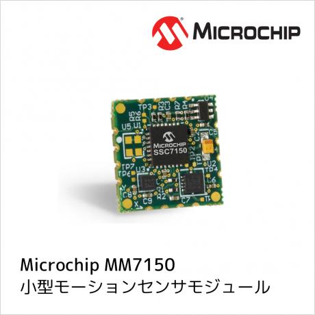 Microchip 社製モーションセンサモジュール MM7150