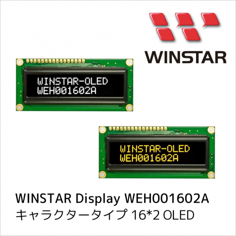 WINSTAR 社製キャラクタータイプ 16*2 有機 EL ディスプレイ WEH001602A