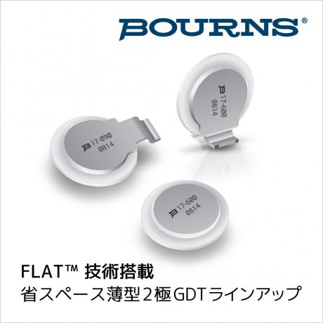一新された Bourns 社製超薄型2 極タイプのガスアレスタ FLAT™ GDT シリーズ