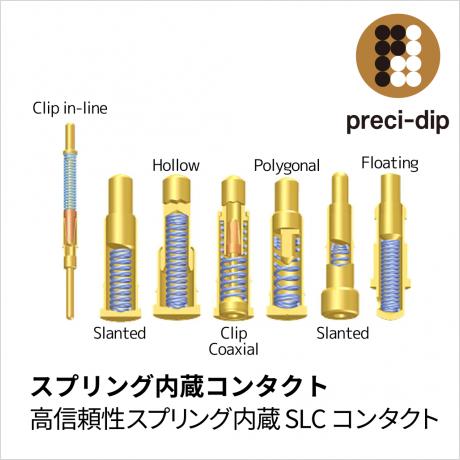 PRECI-DIP 社製高品質スプリング内蔵バッテリー用コンタクト