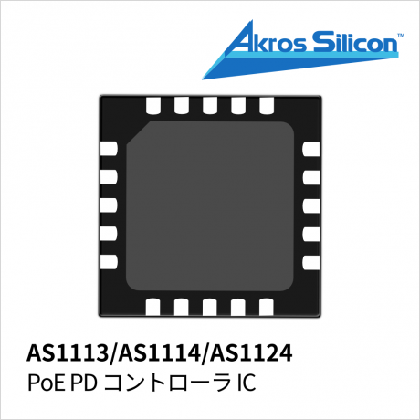 Akros 社製 PoE PD コントローラ IC AS1113/AS1114/AS1124