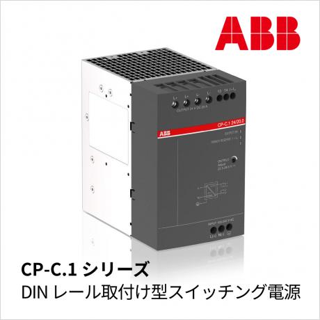 ABB 社製 DIN レール取付け型スイッチング電源 CP-C.1 シリーズ