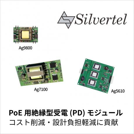Power over Ethernet 用絶縁型受電 (PD) モジュールラインアップ