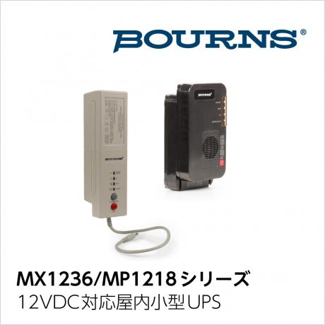 12VDC 対応屋内小型 UPS MX1236/MP1218 シリーズ