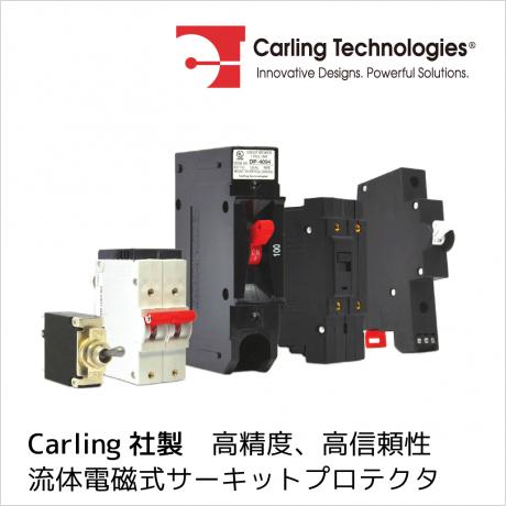 Carling 社製流体電磁式サーキットプロテクタ
