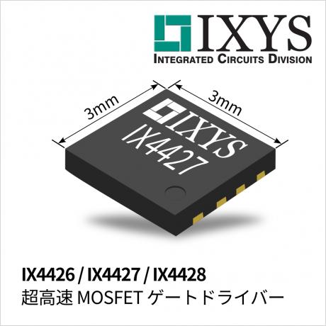 IXYS 社製超高速 MOSFET ゲートドライバー IX4426 / IX4427 / IX4428
