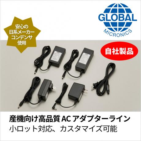 グローバルマイクロニクス社製産機向け高品質 AC アダプターラインアップ