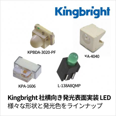 幅広い横向き発光表面実装 LED ラインアップ