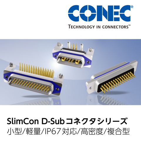 CONEC 社 SlimCon D-Sub コネクタシリーズ