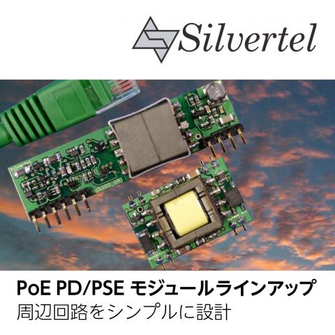 PoE PD/PSE モジュール