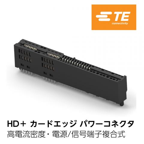 HIGH DENSITY+ (HD+) カードエッジ パワーコネクタ
