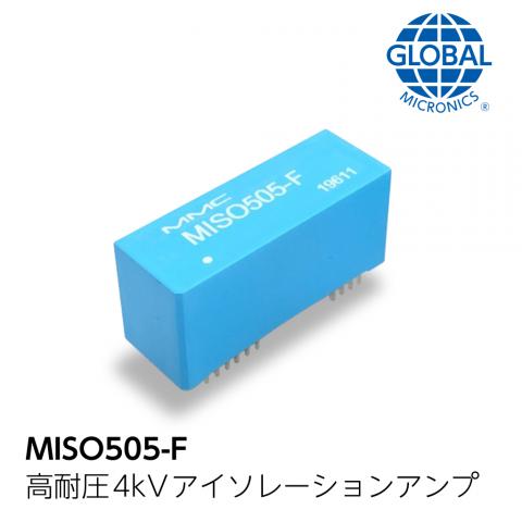 MISO505-F アイソレーションアンプ