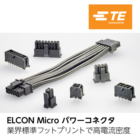 ELCON Micro パワーコネクタ