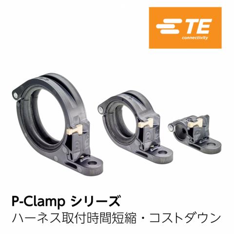 P-Clamp シリーズ