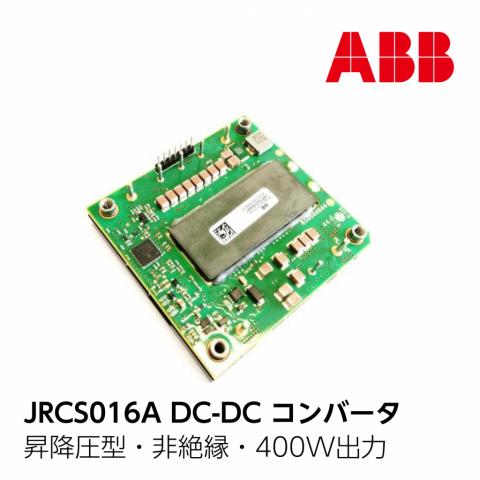 JRCS016A DC-DC コンバータ