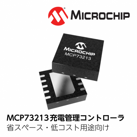 Li-ion ポリマーバッテリー対応充電管理コントローラ MCP73213