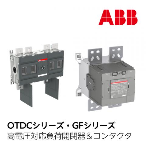 高電圧対応コンタクタ及び負荷開閉器