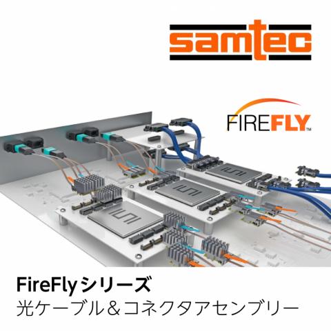 FireFly Series