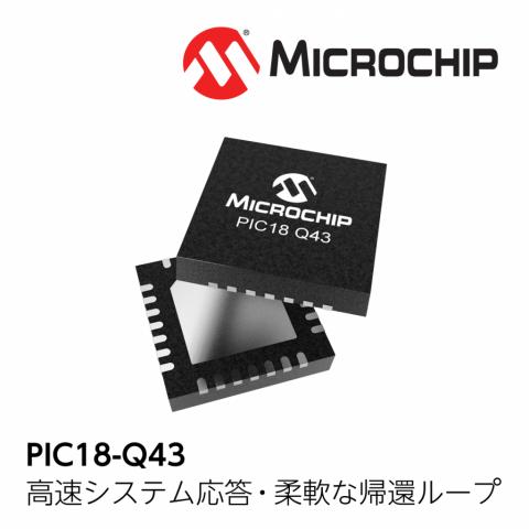 PIC18-Q43 ファミリー