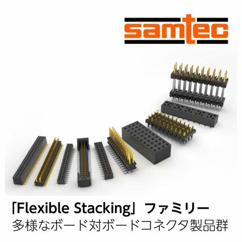 Flexible Stacking ファミリー