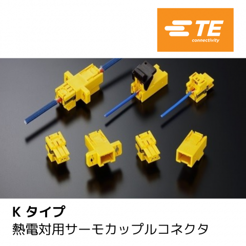 タイコ社製 K タイプ熱電対用サーモカップルコネクタ