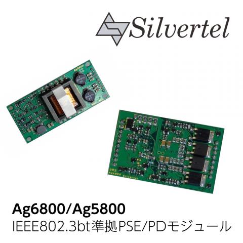 Ag6800/Ag5800 IEEE802.3bt 準拠 PSE/PD モジュール
