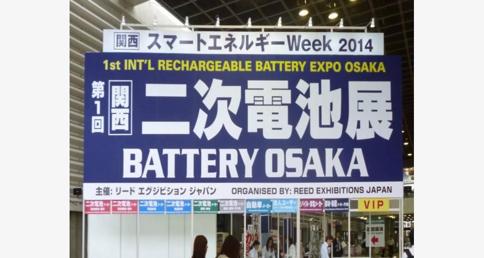 スマートエネルギー Week 2014 の一環として開催された Battery Osaka 展